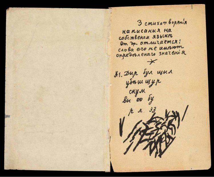 Aleksei Kruchenykh Dyr bul shchyl Wikipedia