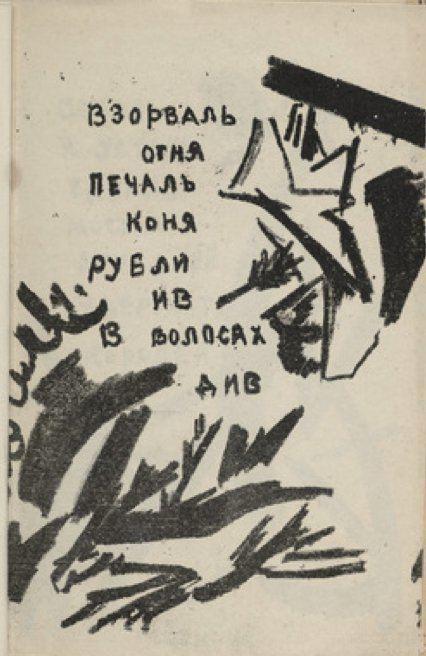Aleksei Kruchenykh FileVzorval by Aleksei Kruchenykh 1913 2nd editionjpg