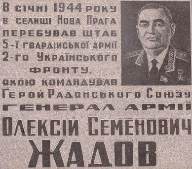 Aleksey Semenovich Zhadov