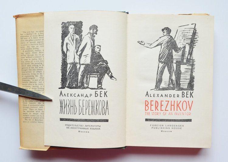 Alexander Bek Berezhkov The story of an inventor by Alexander Bek Library of