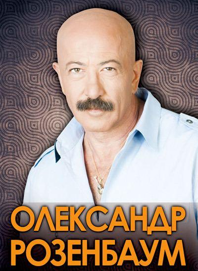 Alexander Rosenbaum Alexander Rosenbaum REQUIEM CONCERT Tickets in Kiev