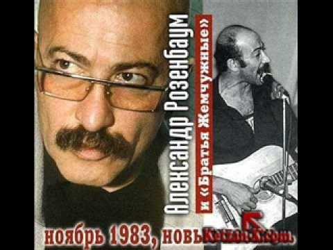 Alexander Rosenbaum Alexander Rozenbaum Caravan YouTube