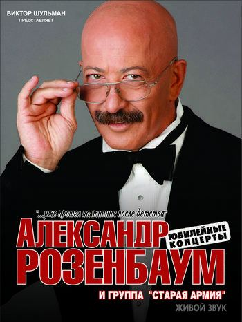Alexander Rosenbaum 5322753574f46d8159b214jpg