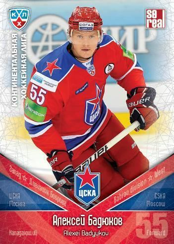 Alexei Badyukov KHL Hockey cards Alexei Badyukov Sereal Basic series 20112012