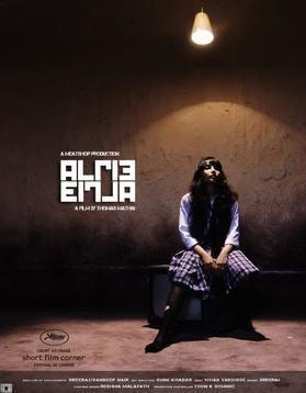Alfie (2013 film) movie poster