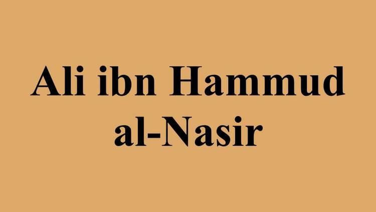 Ali ibn Hammud al-Nasir Ali ibn Hammud alNasir YouTube
