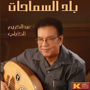 AlKabli Abdel Karim Al Kabli Welcome to wwwBalaha