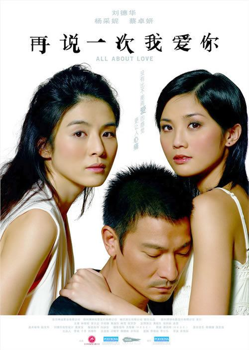 All About Love (2005 film) All About Love 2005Hong Kong AsianWiki
