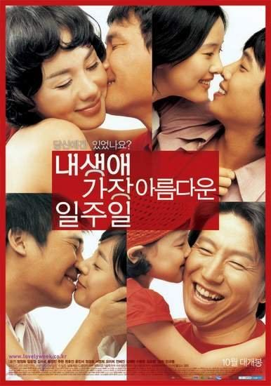 All for Love (2005 film) wwwhancinemanetphotosphoto9313jpg
