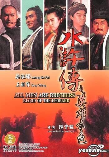 All Men Are Brothers: Blood of the Leopard YESASIA All Men Are Brothers Blood Of The Leopard US Version
