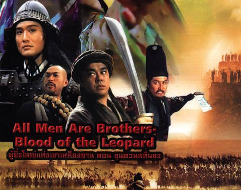 All Men Are Brothers: Blood of the Leopard All Men Are Brothers Blood Of The Leopard VCD eThaiCDcom