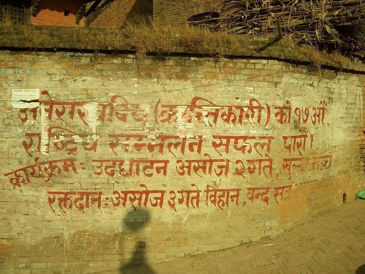 All Nepal National Independent Students' Union (Revolutionary)