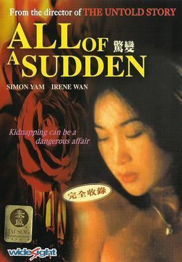 All of a Sudden (1996 film) All of a Sudden 1996 film Wikipedia