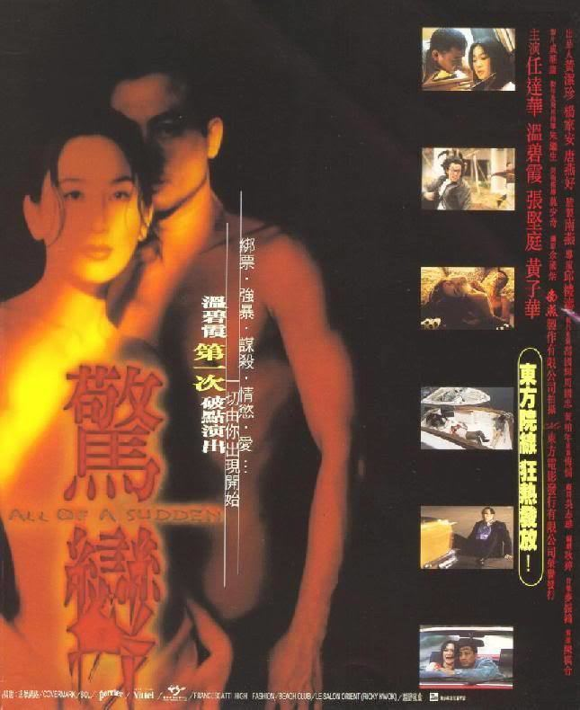 All of a Sudden (1996 film) A Hero Never Dies Herman Yau39s All Of A Sudden