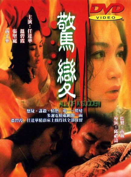 All of a Sudden (1996 film) All of a Sudden 1996 Review cityonfirecom