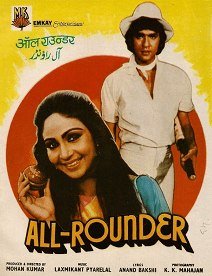 All Rounder (1984 film) movie poster