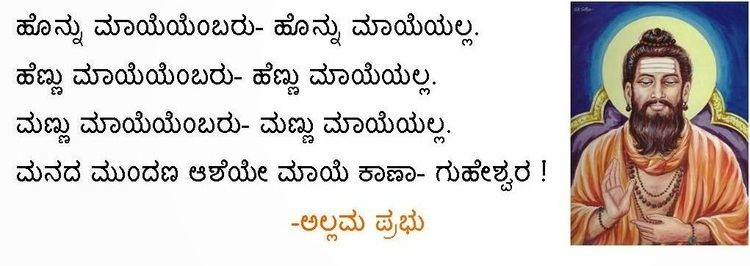 Allama Prabhu Kannada Madhura Geetegalu Honnu Maayeyembaru Allama Prabhu Vachana