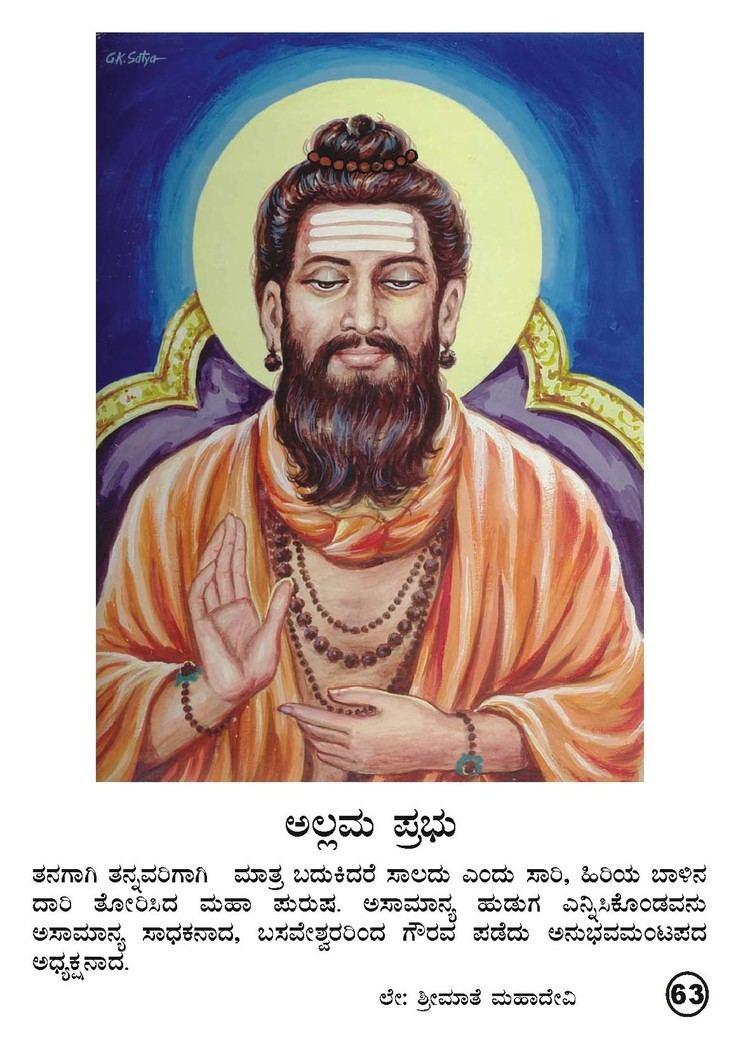 Allama Prabhu Allama Mahaprabhu and the Yoga of Gentleness