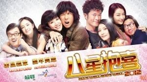 All's Well, Ends Well 2012 Alls Well Ends Well 2012 2012 Hong Kong HK Neo Reviews