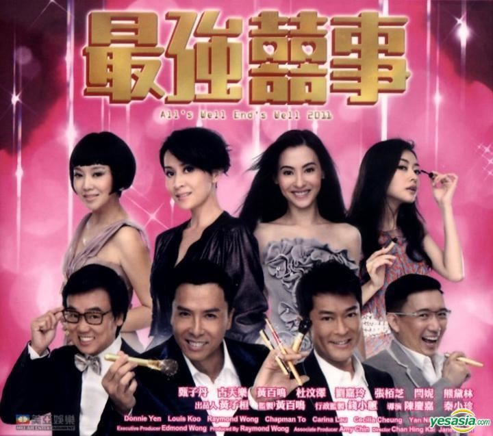 Alls Well, Ends Well movie scenes All s Well End s Well 2011 VCD Hong Kong Version