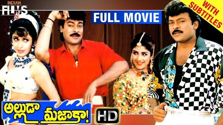 Alluda Majaka Alluda Majaka Telugu Full Movie Chiranjeevi Rambha Ramya