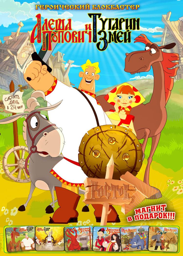 Alyosha Popovich Watch Alyosha Popovich i Tugarin Zmey 2004 Movie Online Free