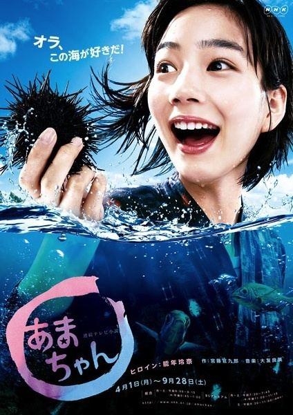 Amachan asianwikicomimagesee9Amachanp02jpg