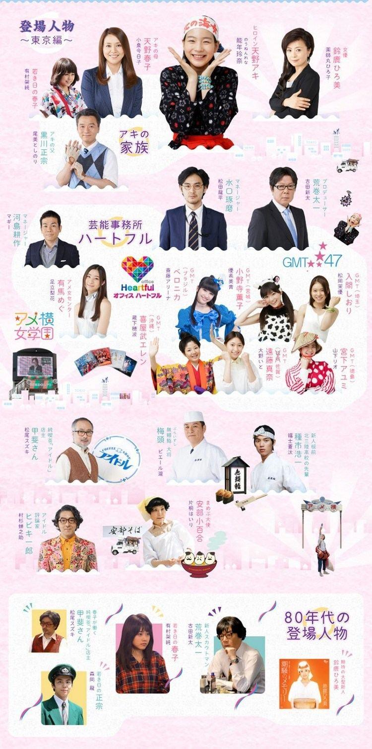 Amachan Selective Hearing39s Greg amp Hiro review the Japanese morning drama