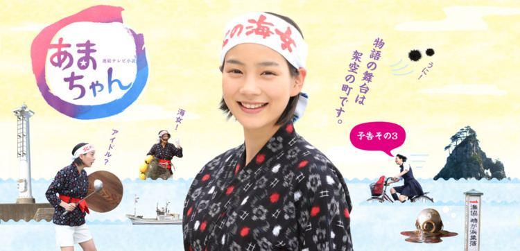 Amachan Jejeje 39jjj39 Ama Chan Drama at Waku Waku Japan Angelina Cynthia