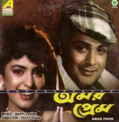 Amar Prem (1989 film) movie poster