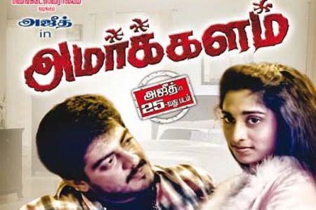 Amarkalam Amarkalam Scenes Ajith 25th film Shalini Comedy Songs