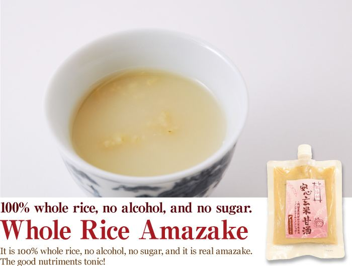 Amazake Whole Rice Amazake MAISEN39s Impressive WholeRice