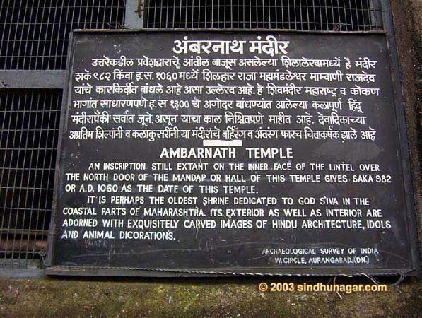 Ambarnath in the past, History of Ambarnath