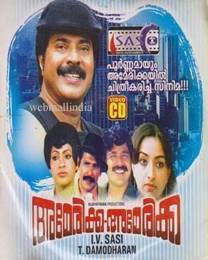 America America (1983 film) America America 1983 Malayalam Movie Watch Online Filmlinks4uis