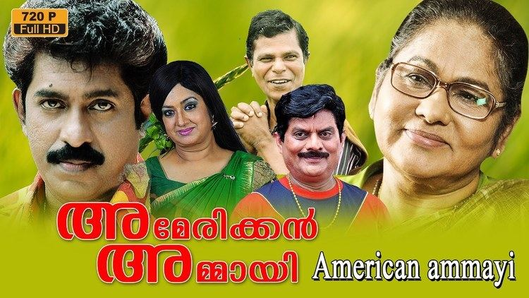 American Ammayi American Ammayi malayalam movie comedy malayalam movie Jagathy