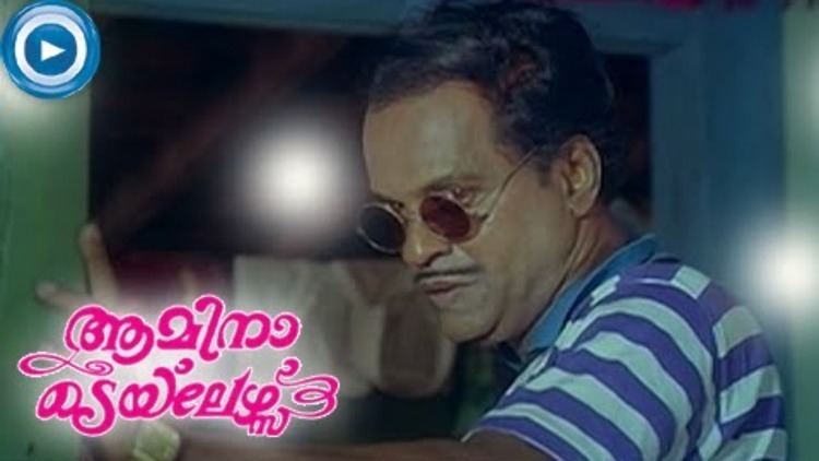 Amina Tailors Malayalam Comedy Movies Amina Tailors Comedy Scene Mini Movie