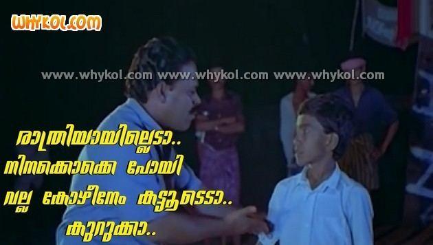 Amina Tailors Malayalam film classroom comedy in Amina Tailors