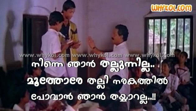 Amina Tailors malayalam movie Amina Tailors dialogues WhyKol
