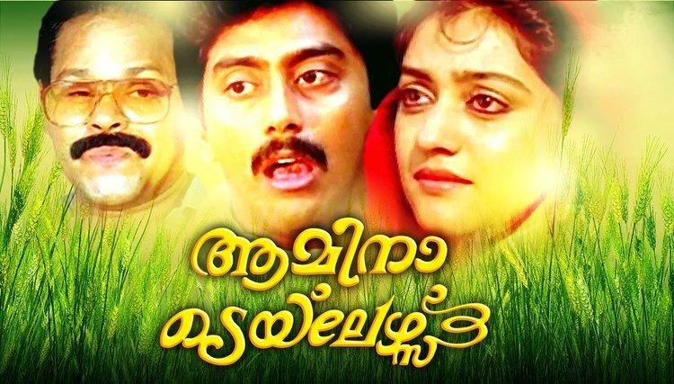Amina Tailors Malayalam Full Movie 1991 Amina Tailors Comedy Movies Ft