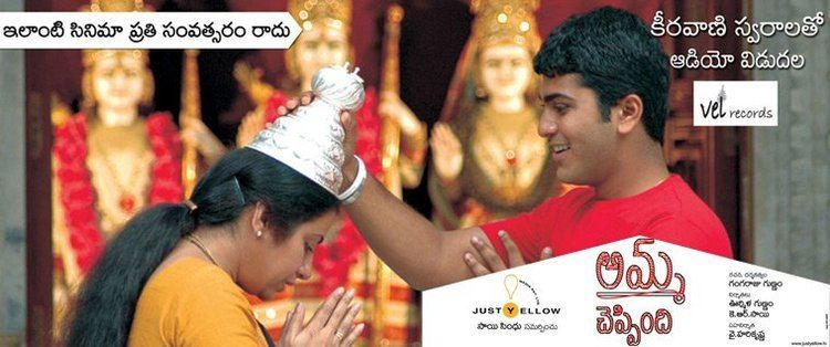 Amma Cheppindi Amma Cheppindi Telugu Movie Review Sharwanand Shreya Reddy Suha