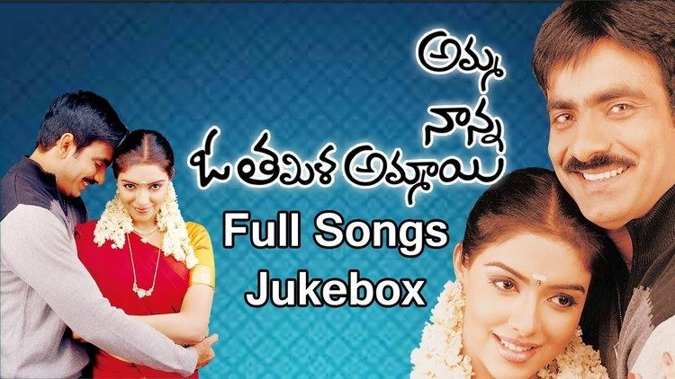 Amma Nanna O Tamila Ammayi Amma Nanna O Tamila Ammai Full Songs Jukebox Ravi TejaAasin