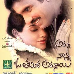 Amma Nanna O Tamila Ammayi Telugu Latest Songs Telugu Melody Songs Old New Folk Telugu