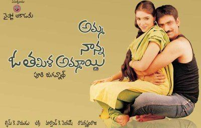 Amma Nanna O Tamila Ammayi Amma Nanna O Tamila Ammai Telugu Movie Review Rating Ravi Teja