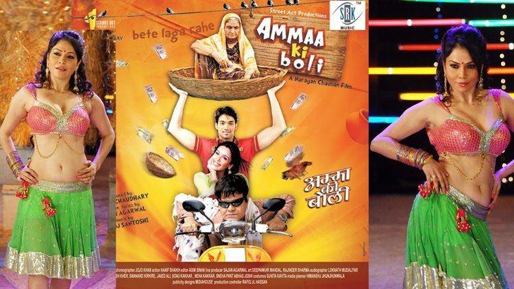 Ammaa Ki Boli Hindi Movie Official Trailer YouTube
