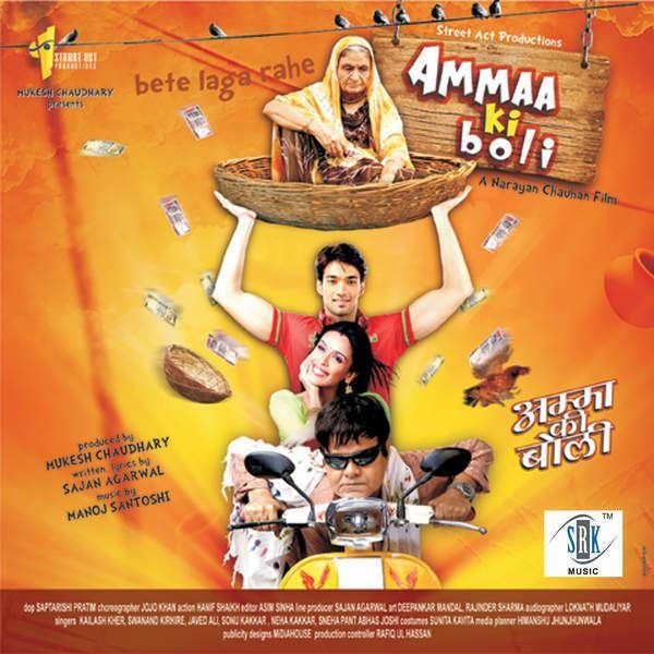 Ammaa Ki Boli 2013 Movie Mp3 Songs Bollywood Music