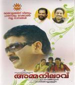Ammanilavu movie poster