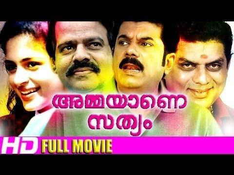 Ammayane Sathyam Malayalam Full Movie Ammayane Sathyam MukeshAnnie Malayalam