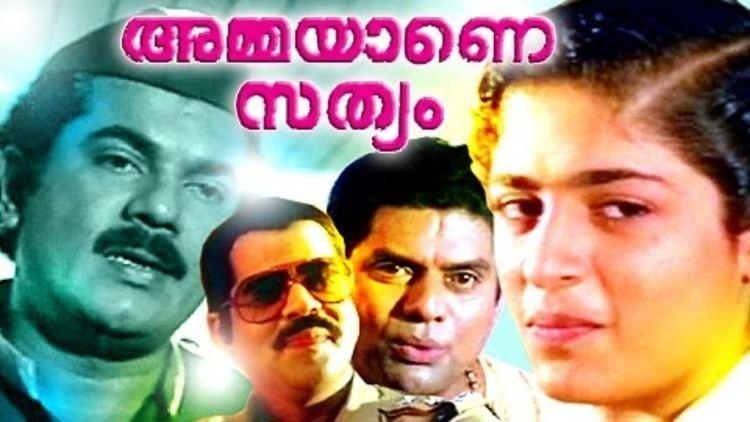 Ammayane Sathyam Ammayane Sathyam Malayalam Full Movie New Releases Malayalam
