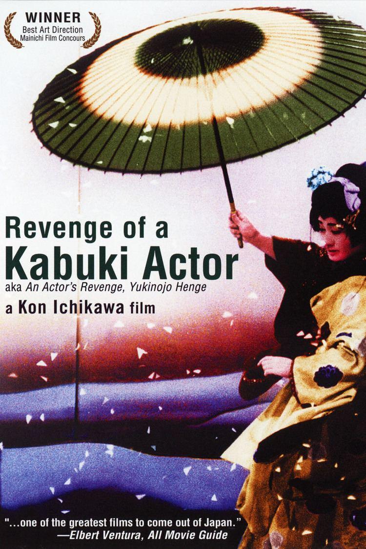 An Actor's Revenge wwwgstaticcomtvthumbdvdboxart58433p58433d