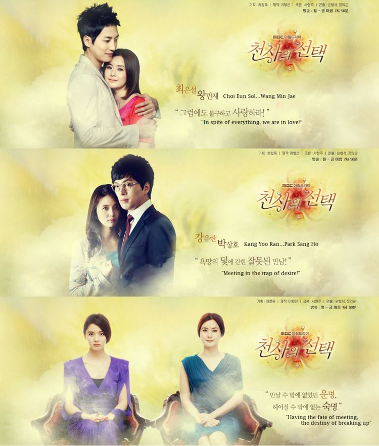 An Angel's Choice Drama 2012 An Angel39s Choice kdramas amp movies